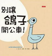Don't Let the Pigeon Drive the Bus!  (Traditional Chinese)