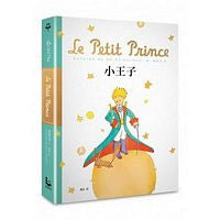 Le Petit Prince (Traditional Chinese)