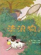The Stray Dog (Traditional Chinese)