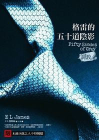 Fifty Shades of Grey (Traditional Chinese)