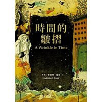 A Wrinkle in Time (Traditional Chinese)