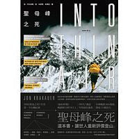 Into Thin Air (Traditional Chinese)