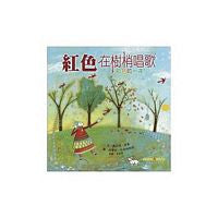 Red Sings from Treetops (Traditional Chinese)
