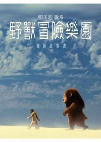 Where the Wild Things Are (Traditional Chinese)