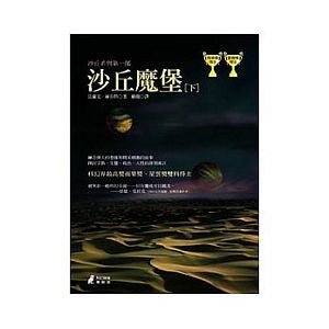 Dune (Traditional Chinese)