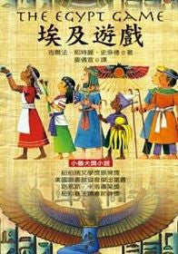 The Egypt Game (Traditional Chinese)