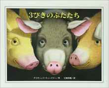 The Three Pigs (Japanese)
