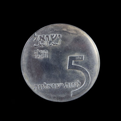 1958 10th Anniversary 5-Lirot Coin