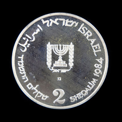 1984 2 Shequalim Coin - 36th Anniversary