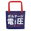 Voltage Characters Tote (Blue)