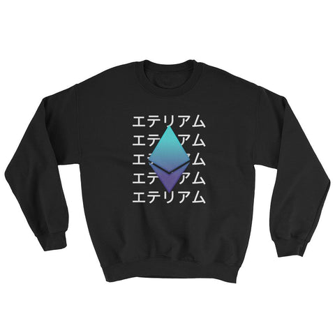 エテリアム (Ethereum) Japanese Sweatshirt - Coder Swag