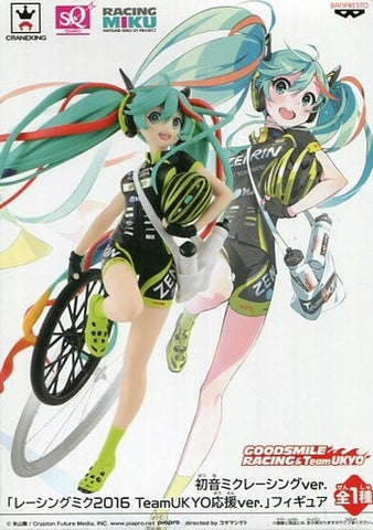 Racing Miku 2016TeamUKYO Supporting ver. Vocaloid SQ Figure