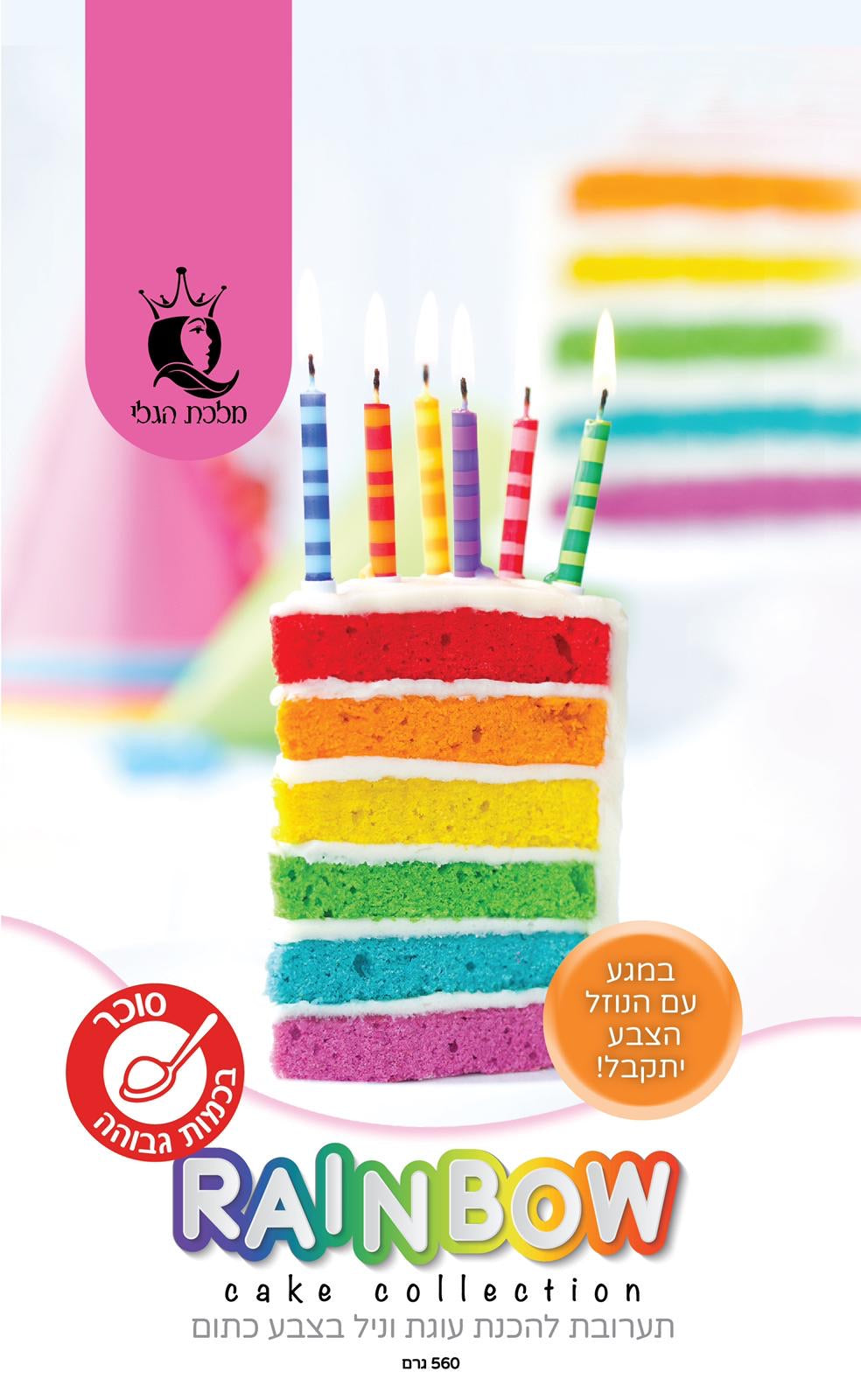 Rainbow Cake collection - כתום