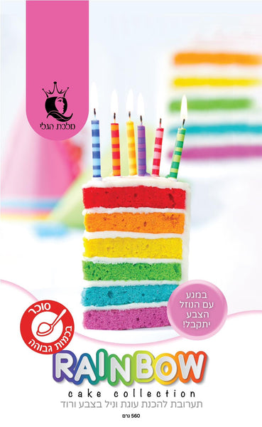 Rainbow Cake collection - ורוד בייבי