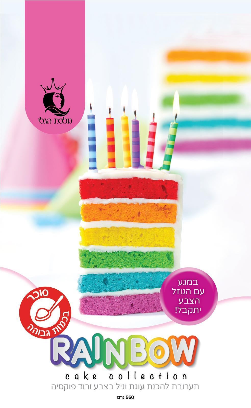 Rainbow Cake collection - ורוד פוקסיה