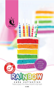 Rainbow Cake collection - סגול