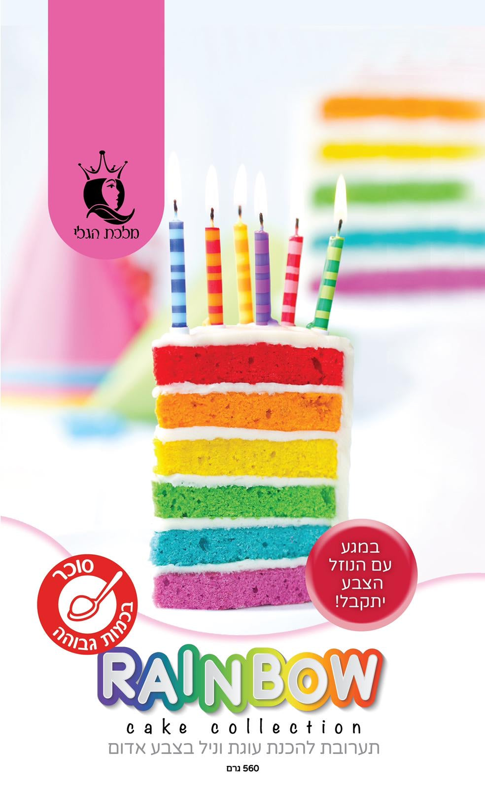 Rainbow Cake collection - אדום
