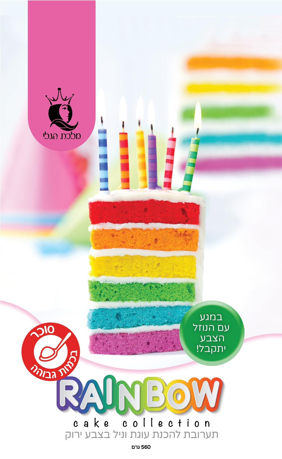 Rainbow Cake collection - ירוק