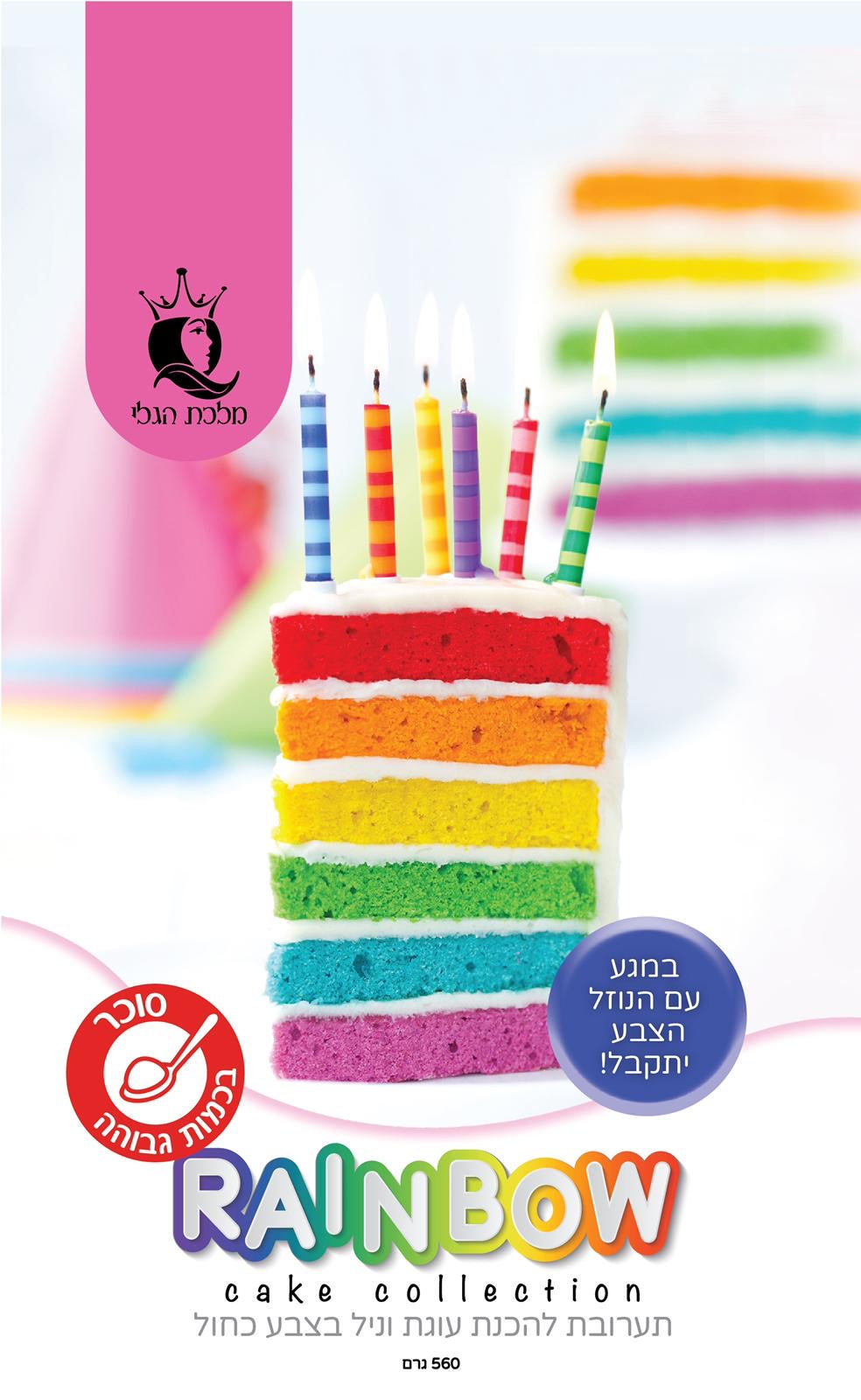 Rainbow Cake collection - כחול