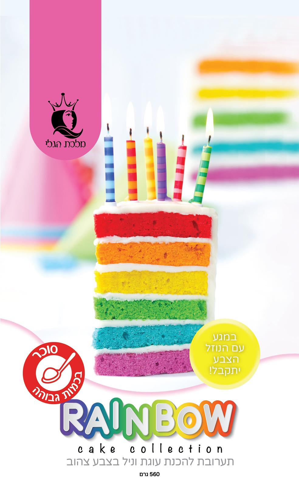 Rainbow Cake collection - צהוב