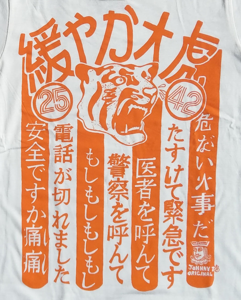 EASY TIGER T SHIRT