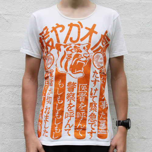 TIGER T SHIRT SAX TEES