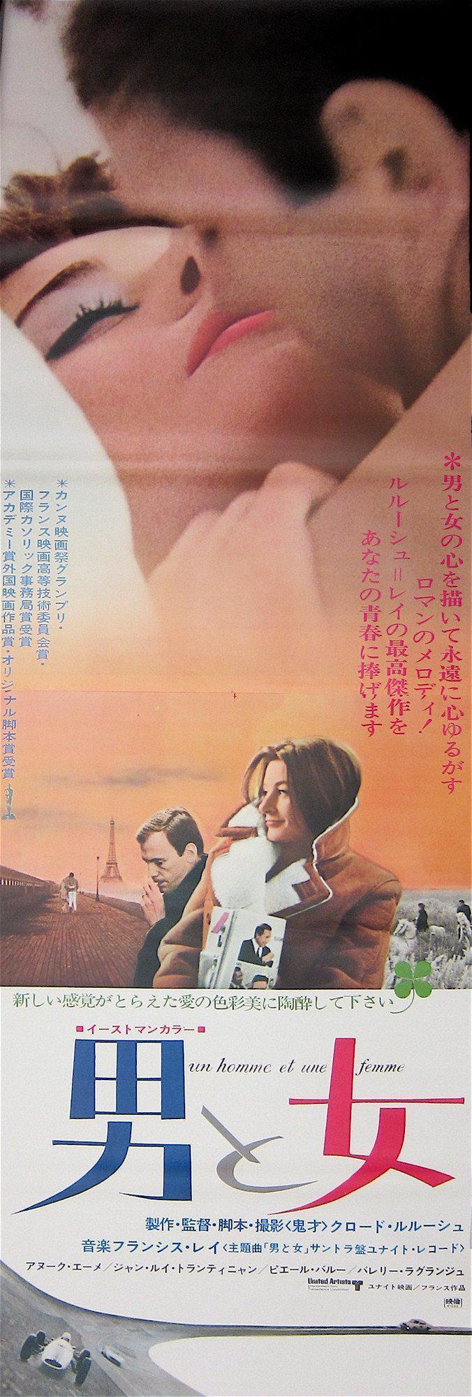 A Man and a Woman (Un Homme et Une Femme) Japanese 2 panel (20x57) Original Vintage Movie Poster