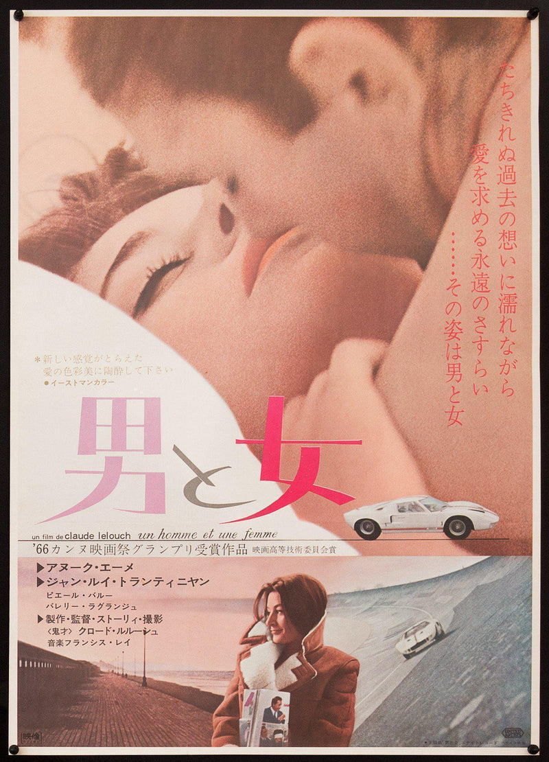 A Man and a Woman Japanese 1 panel (20x29) Original Vintage Movie Poster