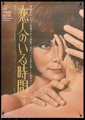 A Married Woman (Une Femme Mariee) Japanese 1 panel (20x29) Original Vintage Movie Poster