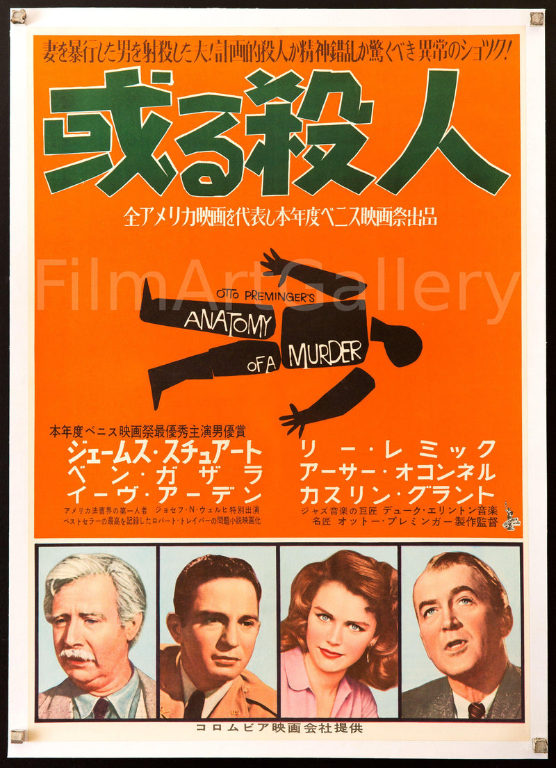 Anatomy of a Murder Japanese 1 Panel (20x29) Original Vintage Movie Poster