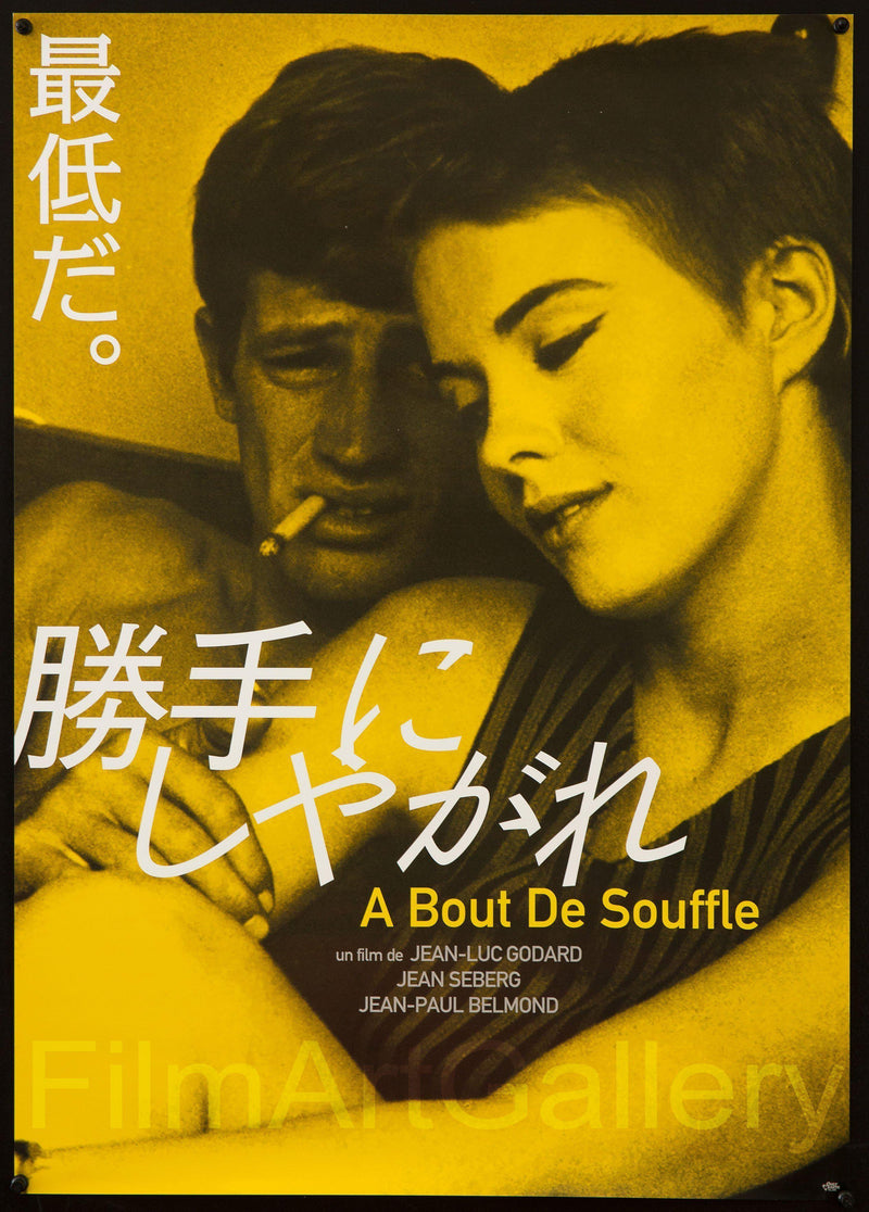Breathless (A Bout De Souffle) Japanese 1 panel (20x29) Original Vintage Movie Poster