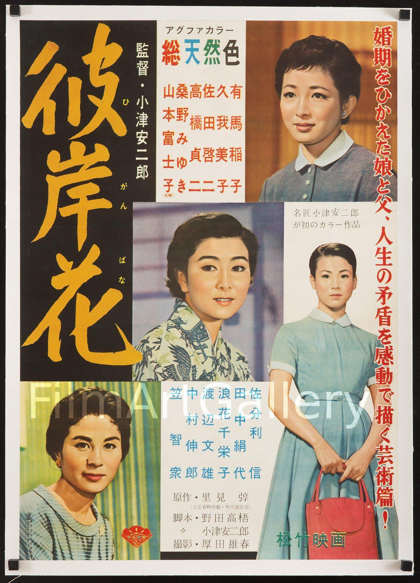 Equinox Flower Japanese 1 Panel (20x29) Original Vintage Movie Poster