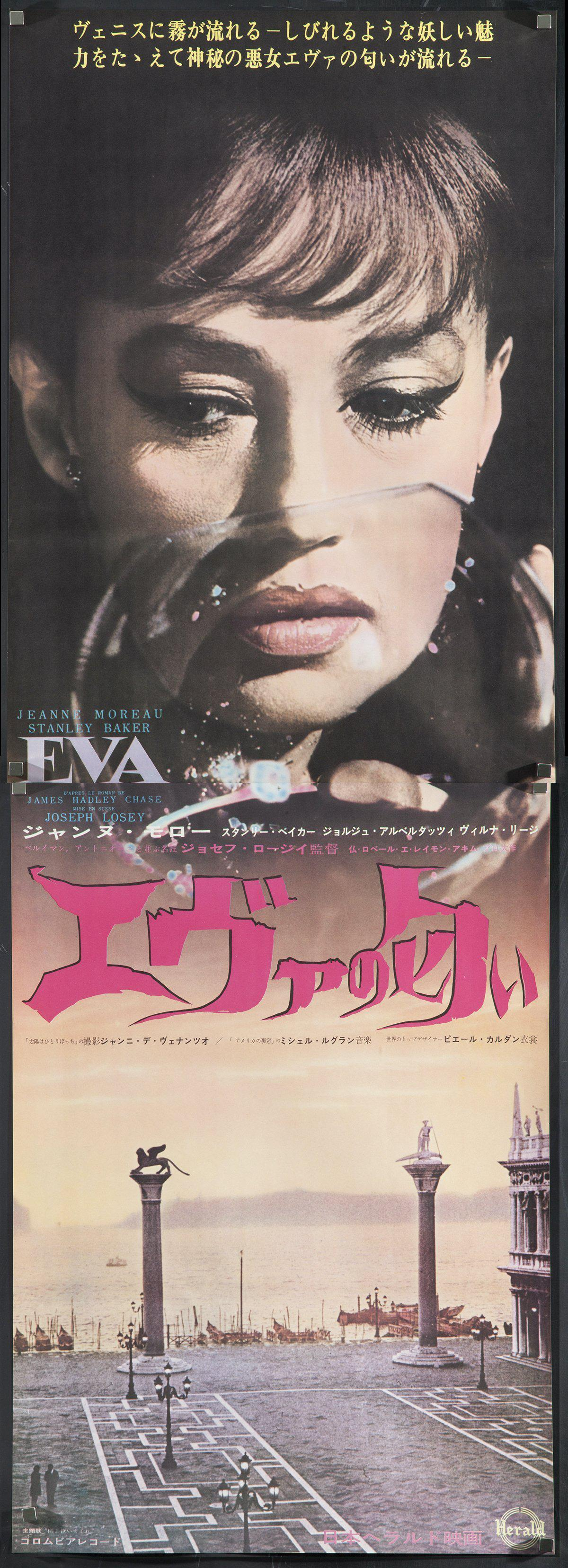 Eva Japanese 2 panel (20x57) Original Vintage Movie Poster