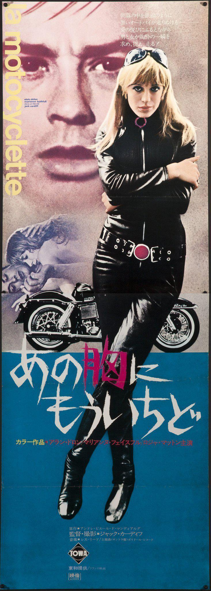 Girl on a Motorcycle (Naked Under Leather) Japanese 2 panel (20x57) Original Vintage Movie Poster