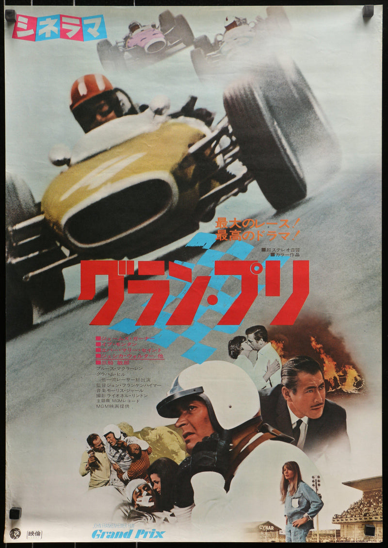 Grand Prix Japanese 1 Panel (20x29) Original Vintage Movie Poster