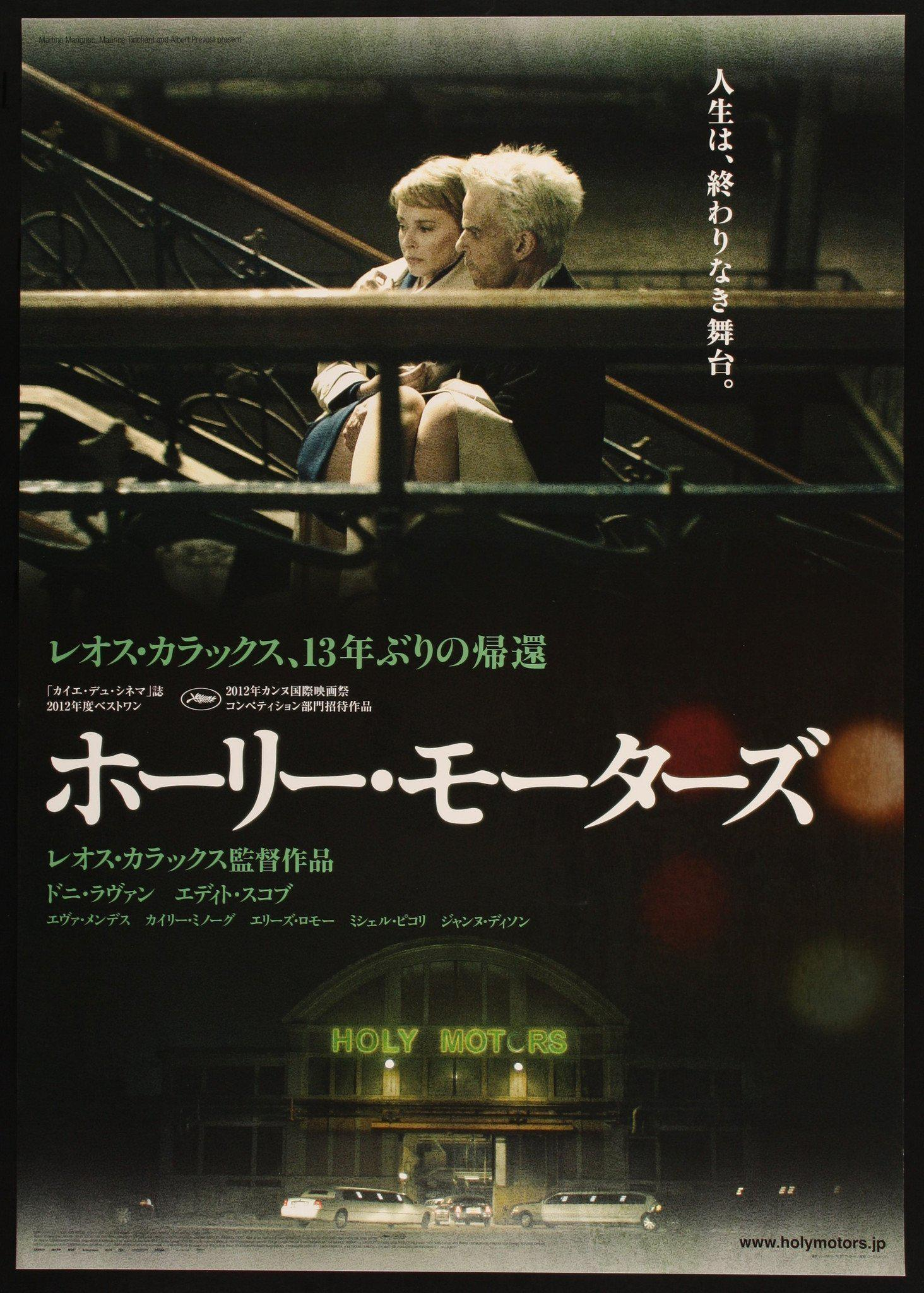 Holy Motors Japanese 1 panel (20x29) Original Vintage Movie Poster