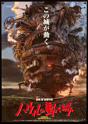 Howl's Moving Castle Japanese 1 panel (20x29) Original Vintage Movie Poster