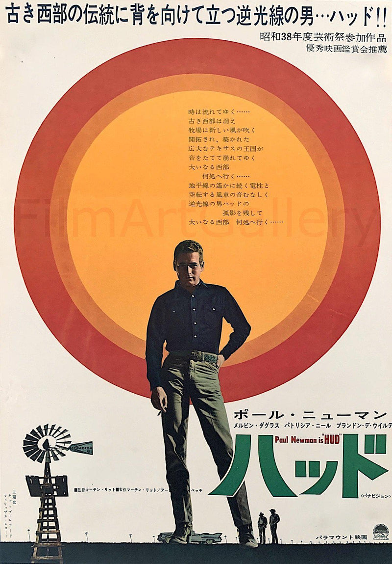 Hud Japanese 1 Panel (20x29) Original Vintage Movie Poster