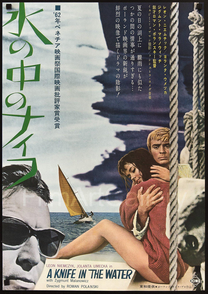 Knife in the Water Japanese 1 panel (20x29) Original Vintage Movie Poster