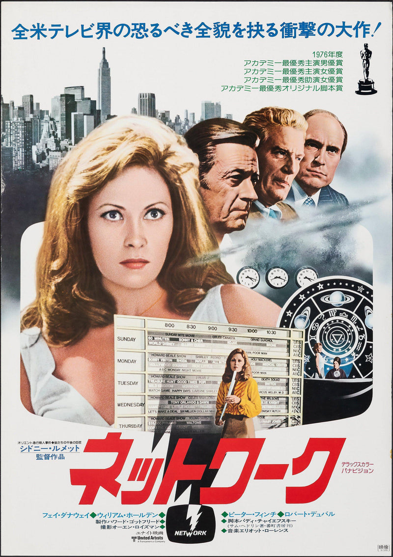 Network Japanese 1 Panel (20x29) Original Vintage Movie Poster