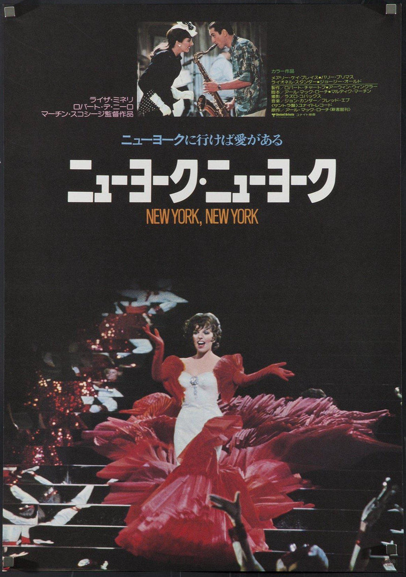 New York, New York Japanese 1 panel (20x29) Original Vintage Movie Poster