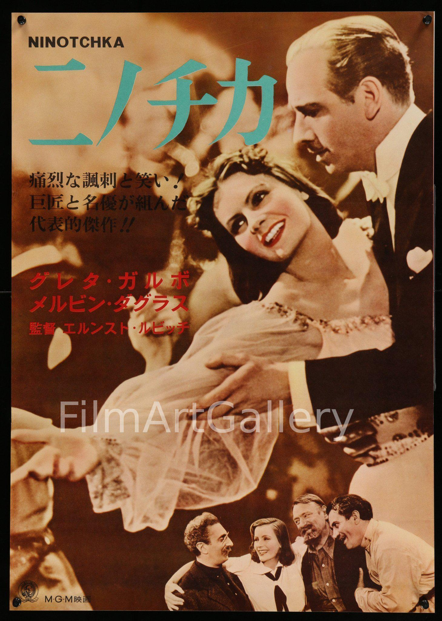 Ninotchka Japanese 1 panel (20x29) Original Vintage Movie Poster