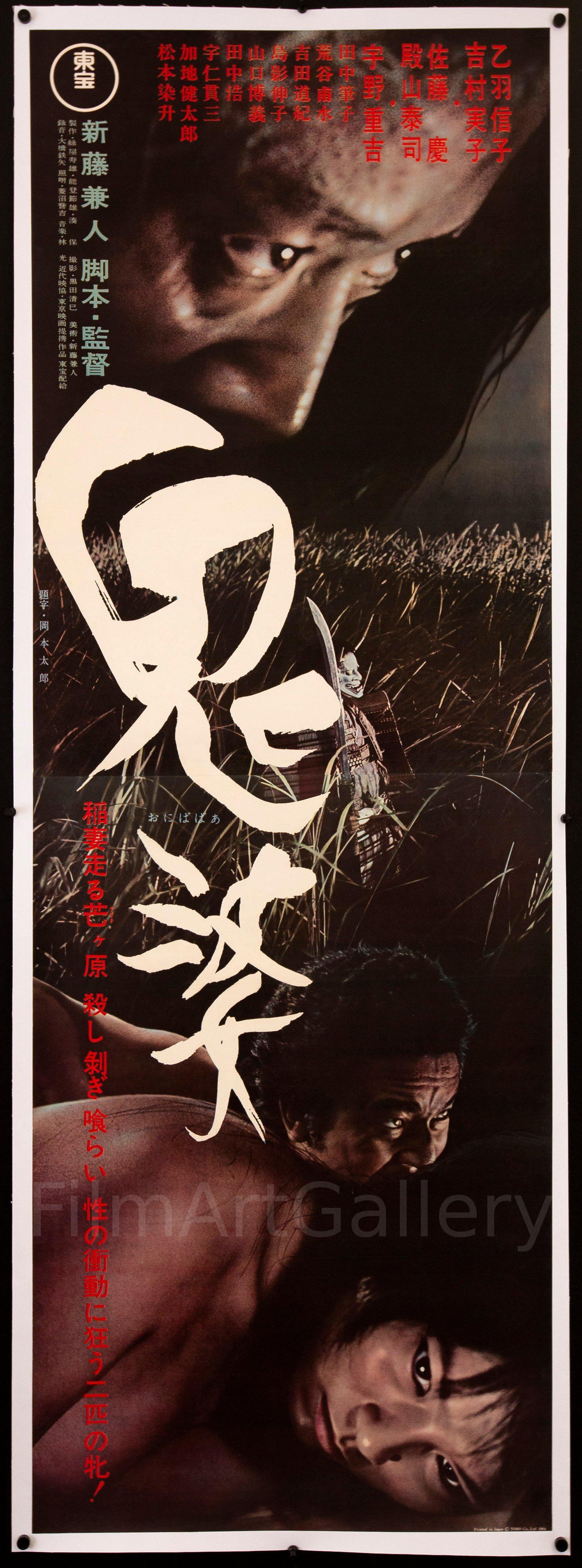 24x36 Onibaba Vintage Movie Poster