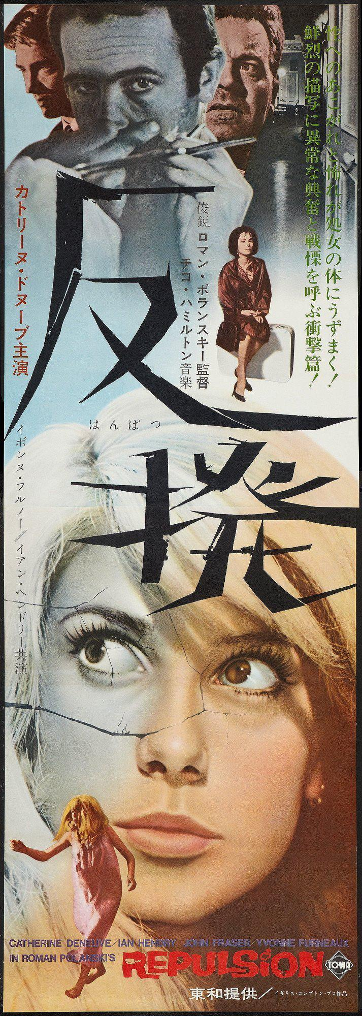 Repulsion Japanese 2 panel (20x57) Original Vintage Movie Poster