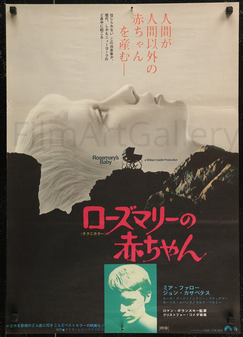 Rosemary's Baby Japanese 1 Panel (20x29) Original Vintage Movie Poster