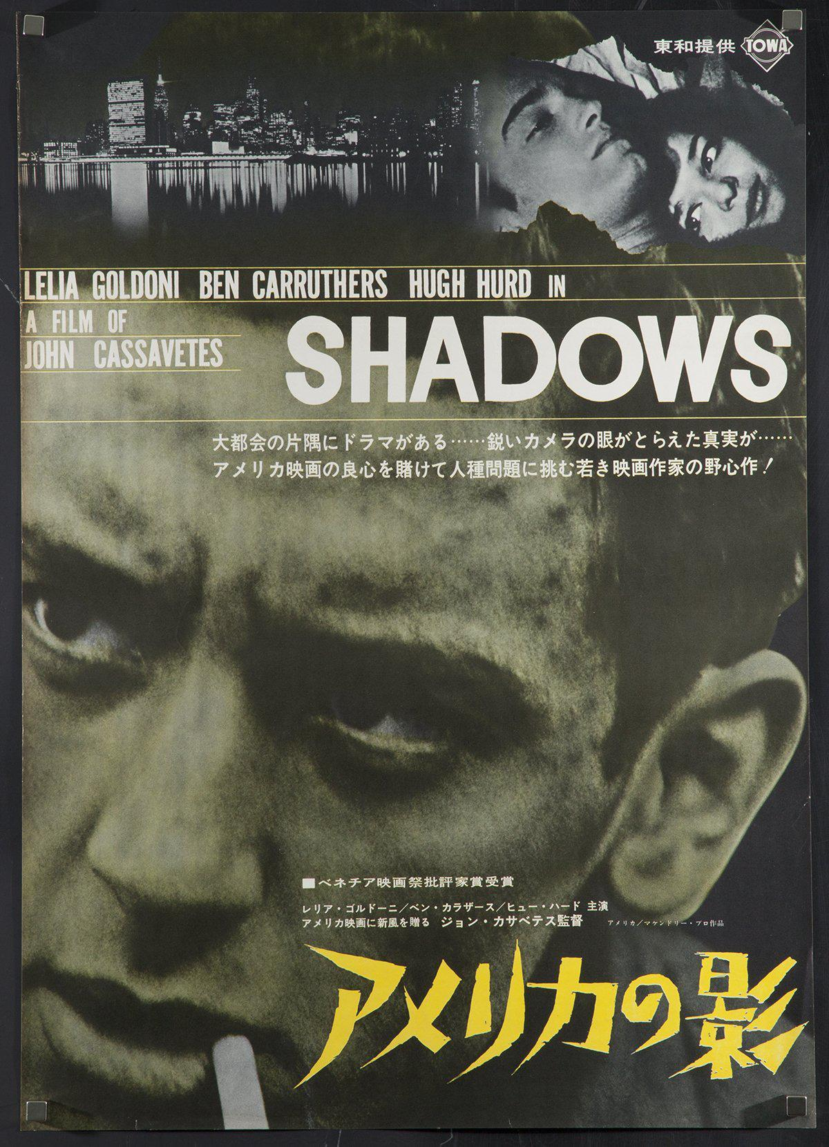 Shadows Japanese 1 panel (20x29) Original Vintage Movie Poster