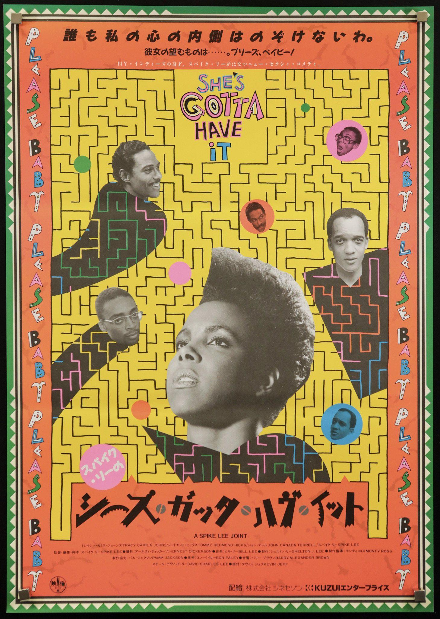 She's Gotta Have It Japanese 1 panel (20x29) Original Vintage Movie Poster