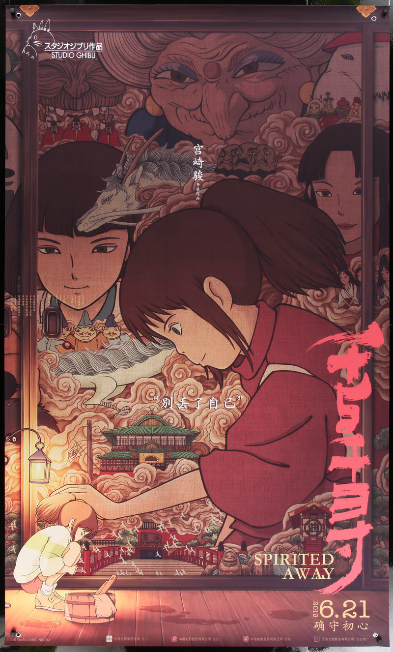 Spirited Away 47x78 Original Vintage Movie Poster