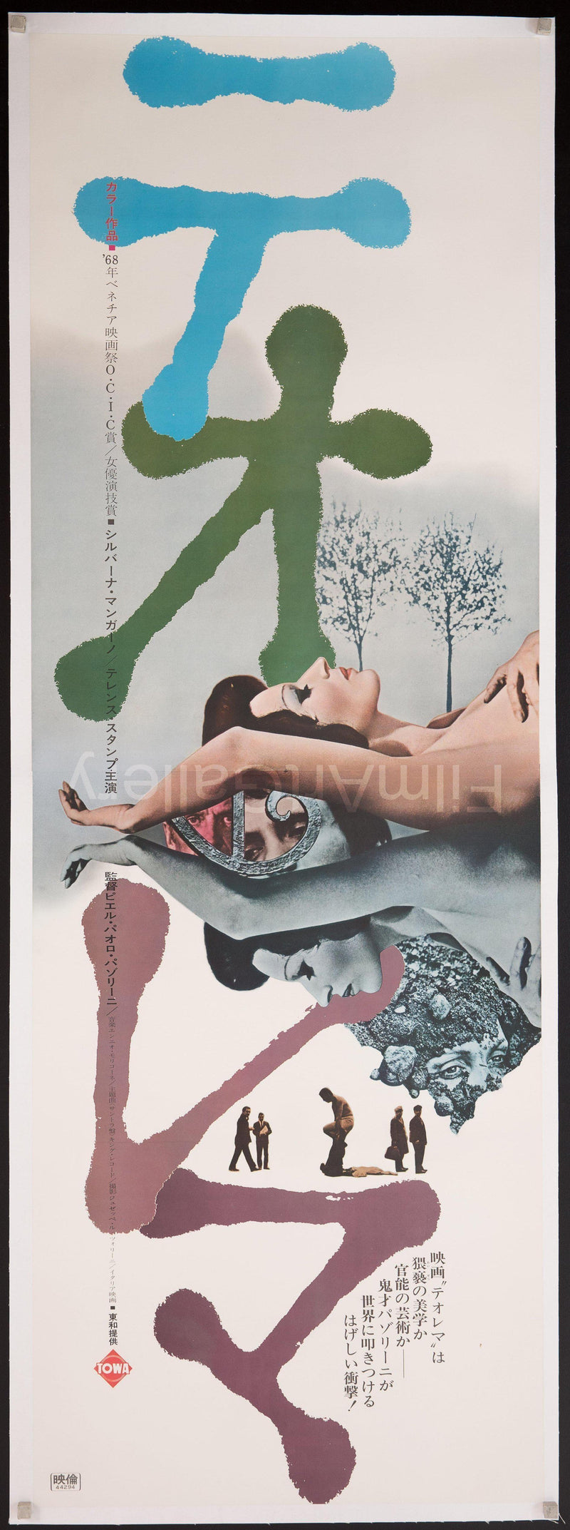 Teorema Japanese 2 Panel (29x57) Original Vintage Movie Poster