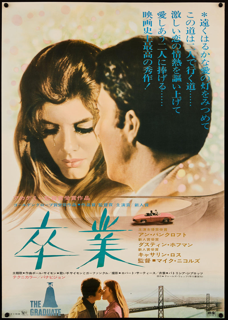 The Graduate Japanese 1 Panel (20x29') Original Vintage Movie Poster